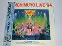 "(LD:レーザーディスク)天地無用!LIVE ""大天地祭'94"""