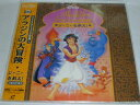 (LD:レーザーディスク)アラジンの大冒険 ●ジーニーを救え!● <二ヵ国語版>【中古】