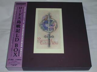(LD:レーザーディスク)ロードス島戦記 LD-...の商品画像