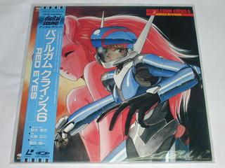 (LD:レーザーディスク)バブルガム・クライシス6/RED EYES【中古】
