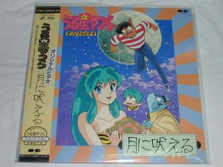 (LD:レーザーディスク)うる星やつら オリジナルビデオ☆月に吠える【中古】