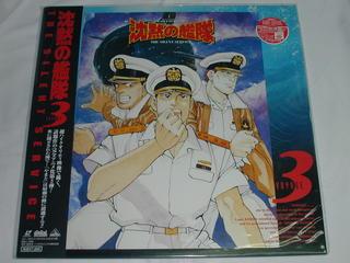 (LD:レーザーディスク)沈黙の艦隊3 THE SILENT SERVICE VOYAGE3 未開封【中古】