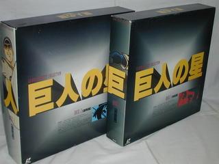 (LD:レーザーディスク)巨人の星 BOX1,B...の商品画像