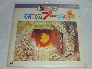(LD:レーザーディスク)くまのプーさん<二ヶ国語版>【中古】