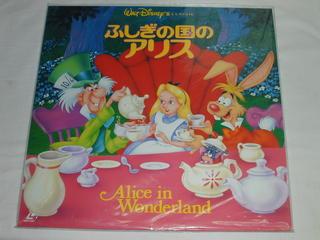 (LD:レーザーディスク)ふしぎの国のアリス<二...の商品画像