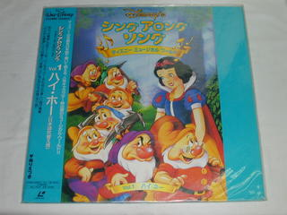 (LD:レーザーディスク)シング アロング ソング VOL.1 ハイ・ホー <日本語吹き替え版>【中古】