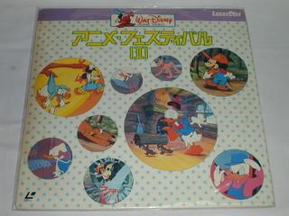 (LD:レーザーディスク)ディズニー アニメ・フ...の商品画像