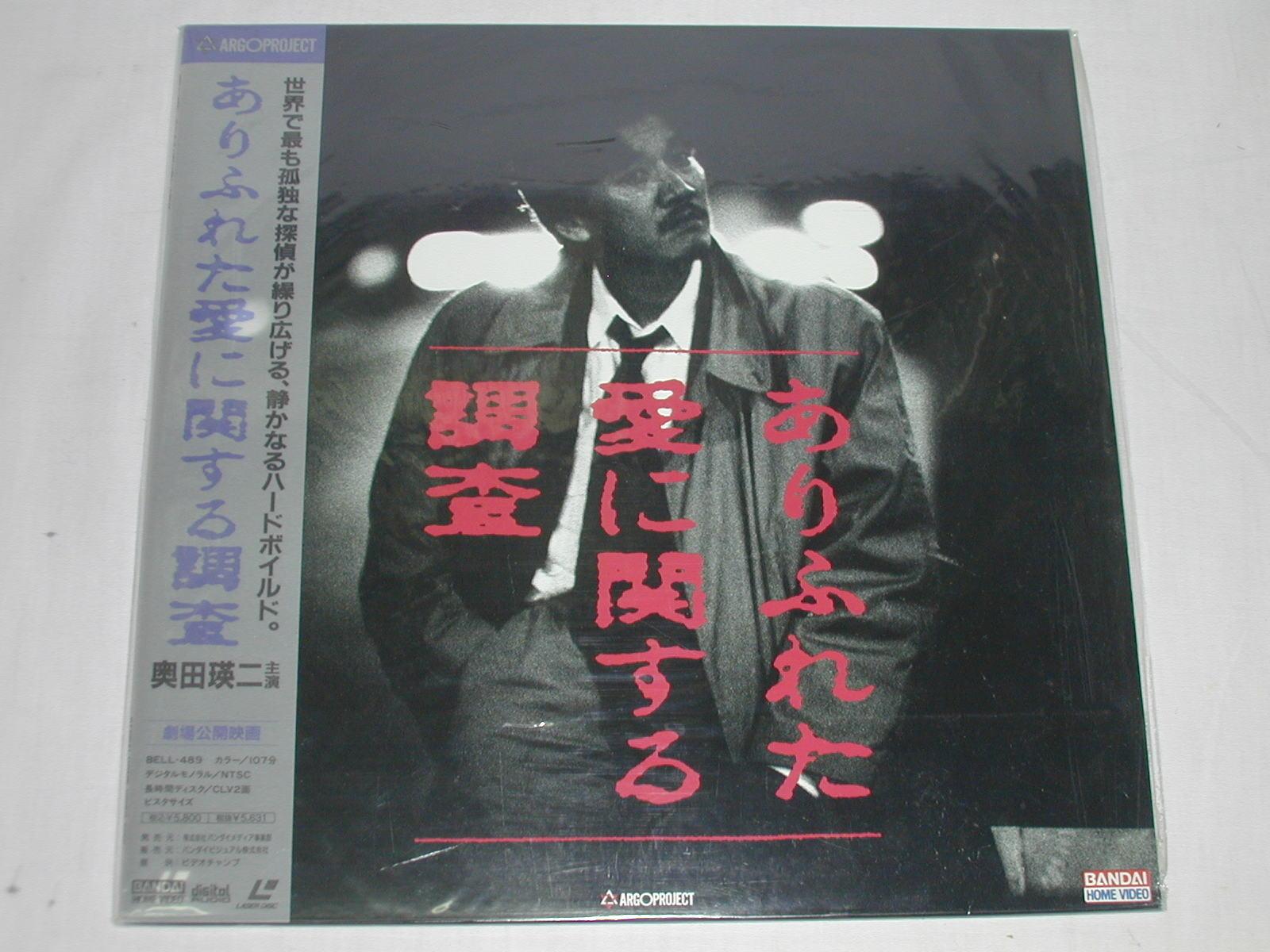 (LD:レーザーディスク)ありふれた愛に関する調...の商品画像