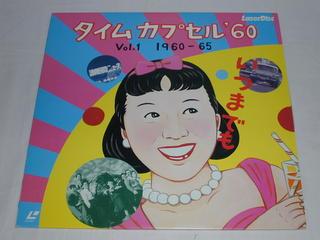 (LD) タイムカプセル '60 Vol.1 1960〜65 【中古】