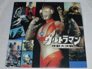(LD:レーザーデイスク)ウルトラマン 怪獣大決...の商品画像