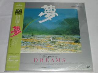(LD:レーザーディスク)夢 DREAMS 監督・脚本:黒澤明【中古】