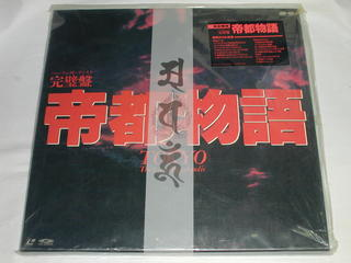 (LD:レーザーディスク)帝都物語 完璧盤(パーフェクト・ディスク)【中古】