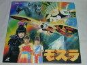 (LD:レーザーディスク)モスラ 1996年度作品【中古】