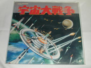(LD:レーザーディスク)宇宙大戦争【中古】