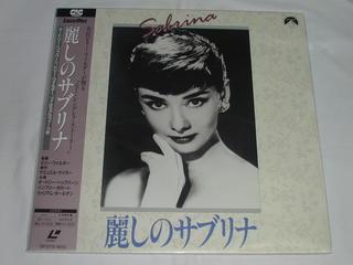 (LD:レーザーディスク)麗しのサブリナ オードリー・ヘップバーン【中古】