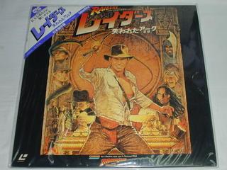 (LD:レーザーディスク)インディ・ジョーンズ レイダース 失われたアーク(聖櫃)【中古】