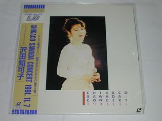 (LD:レーザーディスク)沢田知可子 TIKAC...の商品画像