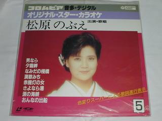(LD:レーザーディスク)松原のぶえ 出演・歌唱...の商品画像