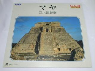 (LD)新世界紀行 失われた文明編/マヤ 巨大遺跡群の商品画像