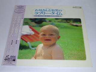 (LD)お母さんと胎児のラブリー・タイムの商品画像