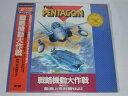 (LD:レーザーディスク)ザ・ペンタゴン 戦略機動大作戦 ACT.1 敵海上を封鎖せよ!【中古】【2sp_121225_red】