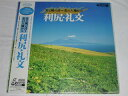 (LD:レーザーディスク)光と風の詩〜北の大地から 利尻・礼文【中古】