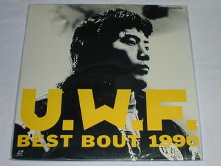 (LD:レーザーディスク)U.W.F.BEST BOUT 1990【中古】