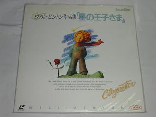 (LD:レーザーディスク)ウィル・ビントン作品集「星の王子さま」【中古】
