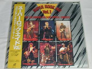 (LD:レーザーディスク)スーパー・ロック・エイド Vol.1 コロンビアン・ボルケイノ・コンサート【中古】