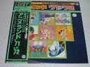 (LP) アニメランド'71─ '72/テレビまんが主題歌のあゆみ 【中古】
