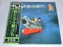 (LP)宇宙戦艦ヤマト/新たなる旅立ち 音楽集