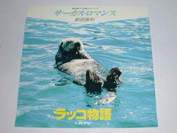 (EP)<strong>新田恵利</strong>/「サーカス・ロマンス」 「パナマのシャボー」 【中古】