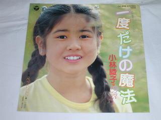 小林綾子の画像 p1_23