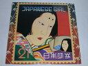 (LP)矢野顕子/JAPANESE GIRL 【中古】
