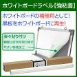 【送料無料】ホワイトボードラベル(強粘着)900mm×1200mmホワイトボード/修理/補修/手入れ/教室【ホワイトボード シート】【補修】