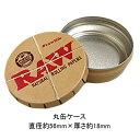 【RAW】【アクセサリー】【無添加】RAW丸缶ケース