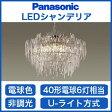 パナソニック Panasonic 照明器具EVERLEDS LEDシャンデリアLGB10880【LED照明】
