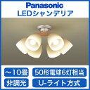 パナソニック Panasonic 照明器具EVERLEDS LEDシャンデリアLGB57615【〜10畳】【LED照明】