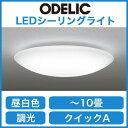 OL251270N 【当店おすすめ品 】 オーデリック 照明...