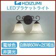 コイズミ照明 照明器具LED意匠ブラケットライト電球色 白熱球60W×2灯相当AB38156L