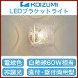 コイズミ照明 照明器具LEDブラケットライト電球色 直付・壁付両用型 白熱球60W相当AB38171L