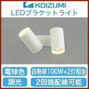 コイズミ照明 照明器具LED可動ブラケットライト 2回路配線可能タイプ白熱球100W×2相当 電球色 調光 拡散AB38296L