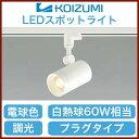 コイズミ照明 照明器具cledy LEDスポットライト 白熱球60W相当電球色 調光 拡散 プラグタイプAS38226L【smtb-k】【w3】