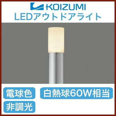 AU37727L コイズミ照明 照明器具 アウトドアライト LEDガーデンライト 白熱球60W相当 電球色 非調光
