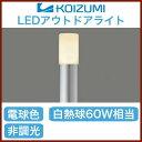 コイズミ照明 照明器具アウトドアライト LEDガーデンライト白熱球60W相当 電球色 非調光AU37727L