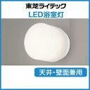 東芝ライテック 照明器具LED浴室灯 一般住宅用 防湿・防雨LEDB88907
