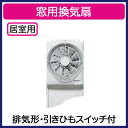 パナソニック Panasonic 窓用換気扇居室用 排気 25cmFY-25WF2