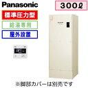 DH-30G5Z 【専用リモコン付】 Panasonic 電気温水器 300L 給湯専用タイプ 標準圧力型