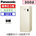 DH-30G5ZM 【専用リモコン付】 Panasonic 電気温水器 300L 給湯専用タイプ 標準圧力型