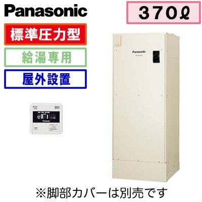 DH-37G5Z【専用リモコン付】 Panasonic インテリア 電気温水器 370L 給湯専用タイプ ダウンライト 標準圧力型:照明ライト専門タカラshopあかり館 フットライト【照明器具や電気設備の激安専門ショップ。取付工事もご相談ください】